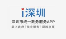 """区块链应用走向民生,""""i深圳""""区块链电子证照平台上线"""