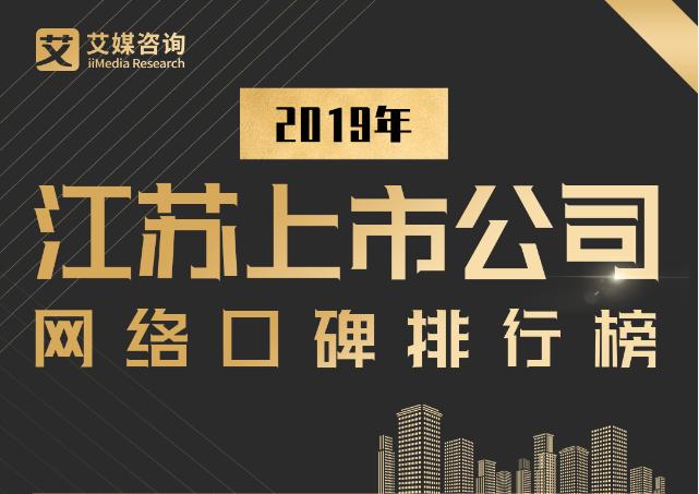艾媒金榜 |2019江苏上市公司网络口碑排行榜