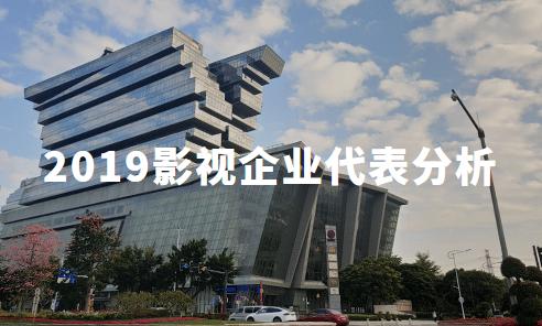 2019中国影视企业代表分析——光线传媒