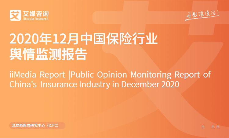 艾媒舆情|2020年12月中国保险行业舆情监测报告