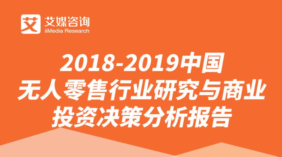 艾媒报告 |2018-2019中国无人零售行业研究与商业投资决策分析报告