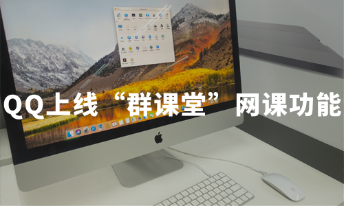 """QQ上线""""群课堂""""网课功能,疫情下直播教育将迎来快速发展"""