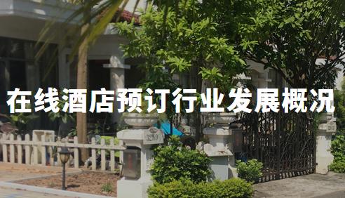 2020Q1中国在线酒店预订行业发展概况及企业案例分析