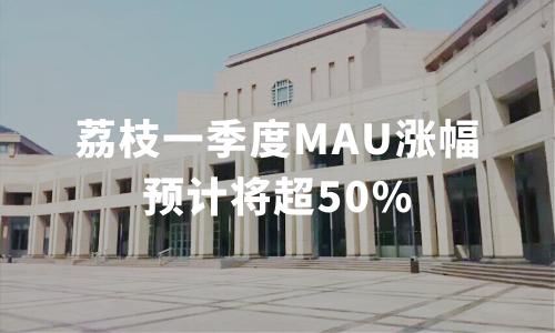 """""""宅经济""""成疫期风口  艾媒咨询预计荔枝一季度MAU涨幅将超50%"""