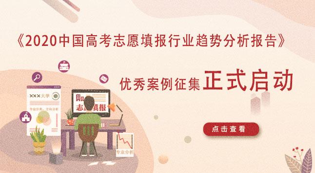 《2020中国高考志愿填报行业趋势分析报告》优秀案例征集启动