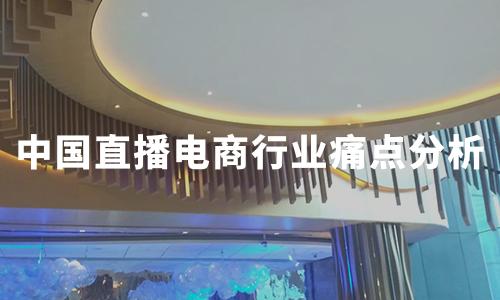 2020年中国直播电商行业热点、投融资及痛点分析