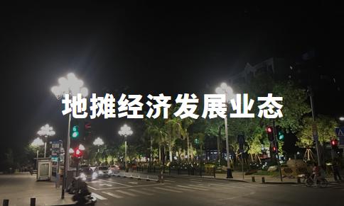2020H1中国地摊经济发展业态及消费行为分析——餐饮、购物、便民服务