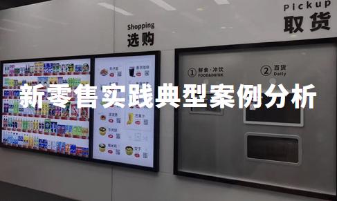 2019-2020年中国新零售实践典型案例分析——宝贝格子、盒马鲜生、瑞幸咖啡