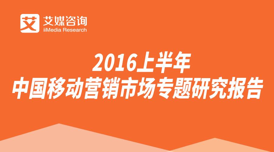 艾媒报告丨2016上半年中国移动营销市场专题研究报告