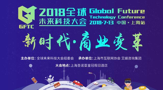 2018全球未来科技大会(上海站)将于7月13日盛大举办!