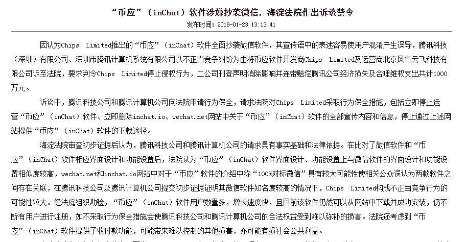 区块链软件币应(inchat)被指抄袭微信,海淀法院作出诉讼禁令
