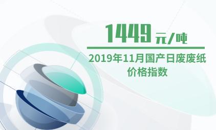 造纸行业数据分析:2019年11月国产日废废纸价格指数为1449元/吨