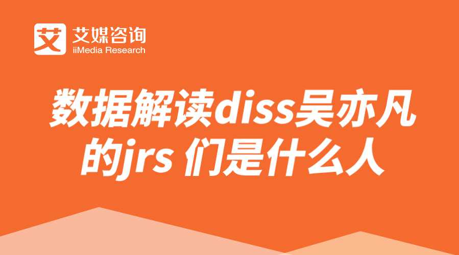 【艾媒北极星】数据解读diss吴亦凡的jrs 们是什么人