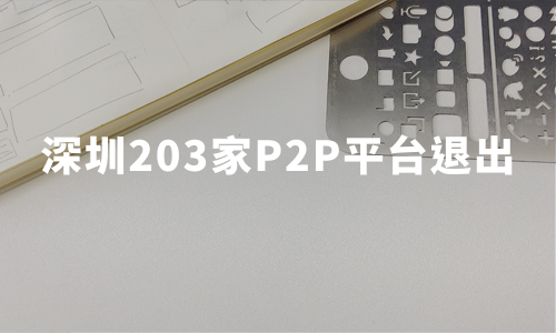 """P2P网贷清退速度加快:深圳已有203家P2P平台完全退出,9省已发出""""取缔""""信号"""