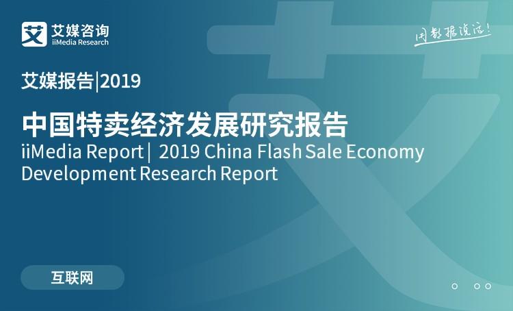 艾媒報告|2019中國特賣經濟發展研究報告