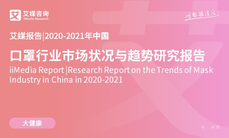 艾媒报告|2020-2021年中国口罩行业市场状况与趋势研究报告