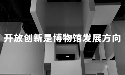 博物馆旅游报告:品牌效应整体不强,开放创新是未来发展方向