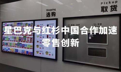 星巴克与红杉中国合作加速零售创新,2020年中国新零售市场现状及趋势分析