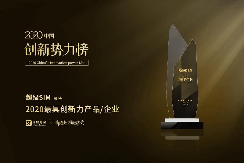 """中国移动超级SIM荣获2020中国创新势力榜""""最具创新力产品""""大奖"""