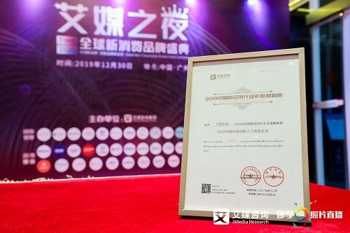 """""""2019 新经济行业年度巅峰榜""""隆重揭晓!小蚁科技斩获两项大奖"""
