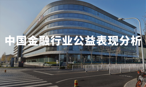 """2020""""新冠疫期""""中国金融行业市场概况及公益表现分析"""