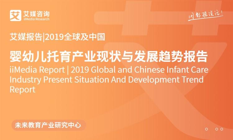 艾媒报告 |2019全球及中国婴幼儿托育产业现状与发展趋势报告