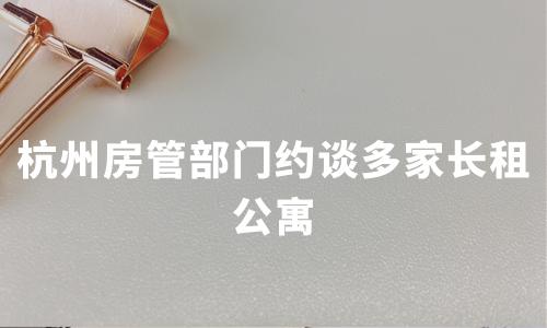 杭州房管部门约谈多家长租公寓,2020中国长租公寓市场发展困局及方向分析
