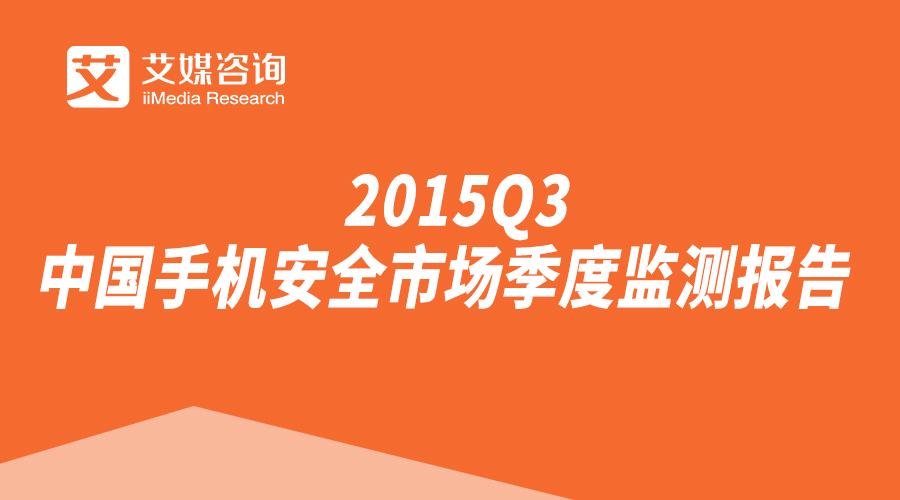 艾媒咨询:2015Q3中国手机安全市场季度监测报告