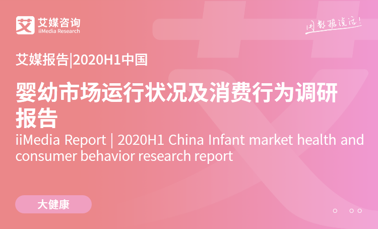 艾媒报告|2020H1中国婴幼市场运行状况及消费行为调研报告