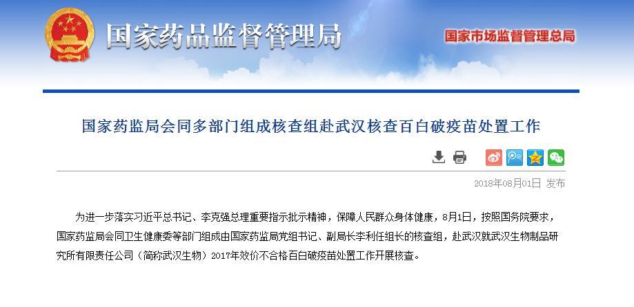 舆论再起!武汉生物百白破疫苗效价指标不合格,国家药监局赴武汉核查