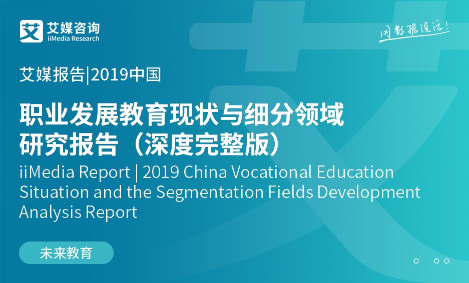 艾媒报告 |2019中国职业发展教育现状与细分领域研究报告(深度完整版)