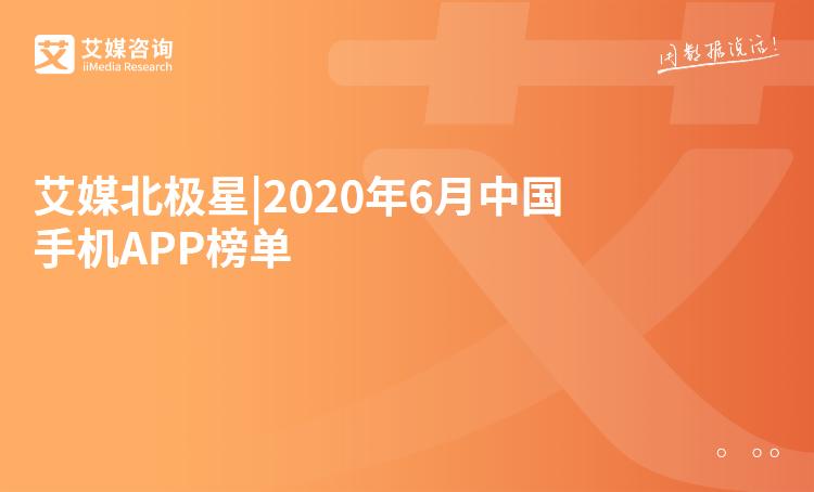 艾媒咨询|2020年6月中国手机APP榜单