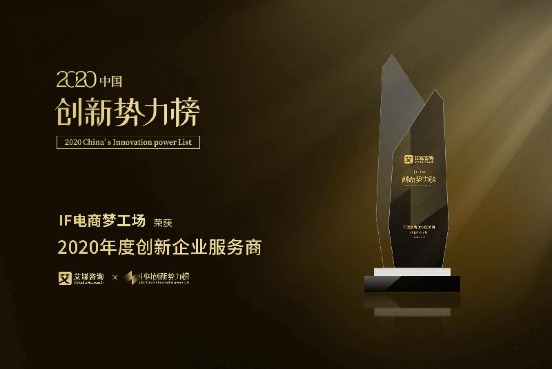 "IF电商梦工场斩获2020中国创新势力榜""年度创新企业服务商""大奖"