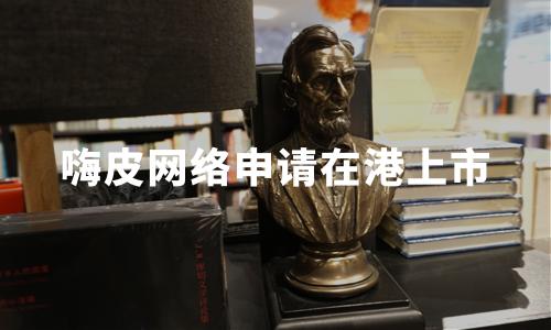 嗨皮网络冲刺港交所:曾挂牌新三板,毛利率逐年缩水,负债高企
