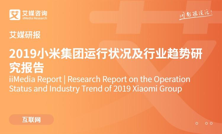 艾媒研报|2019小米集团运行状况及行业趋势研究报告