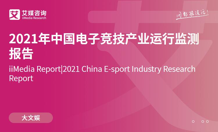 艾媒咨询|2021年中国电子竞技产业运行监测报告
