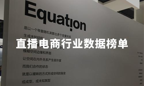 2020年7-8月中国直播电商行业数据榜单分析