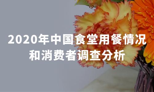 2020年中国食堂用餐情况和消费者调查分析