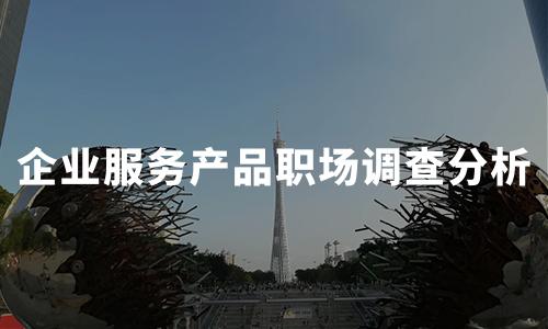 2020上半年中国企业服务产品职场认知调查分析