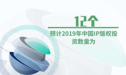 知识版权行业数据分析:预计2019年中国IP版权投资数量为12个