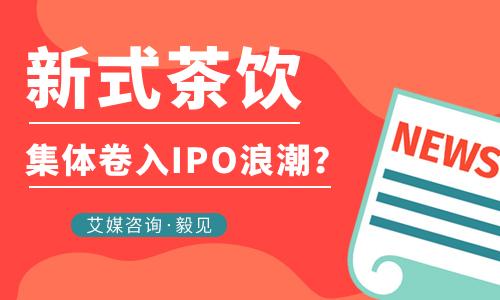 毅见第83期:喜茶、奈雪及蜜雪IPO风潮正劲,奶茶藏着多少生意经?
