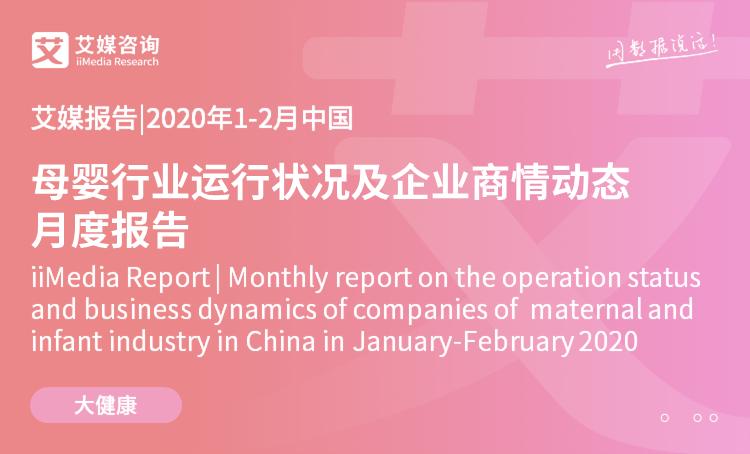 艾媒报告|2020年1-2月中国母婴行业运行状况及企业商情动态月度报告