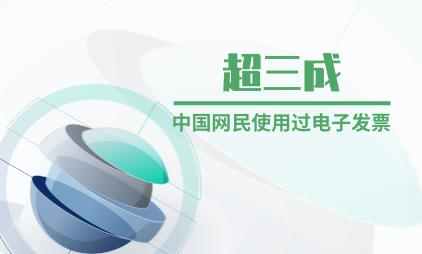 电子发票行业数据分析:超三成中国网民使用过电子发票