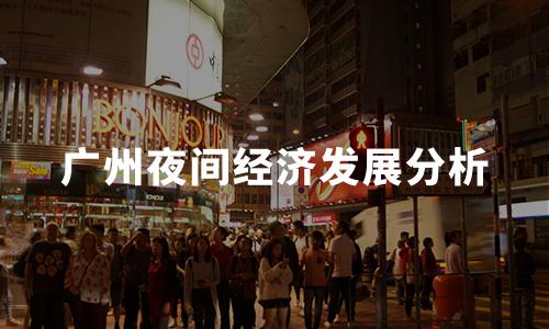 2020中国代表城市夜间经济发展分析——广州