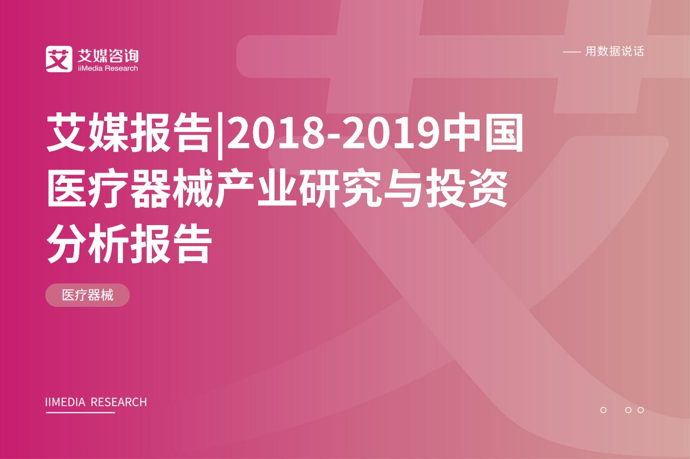 艾媒报告 |2018-2019中国医疗器械产业研究与投资分析报告