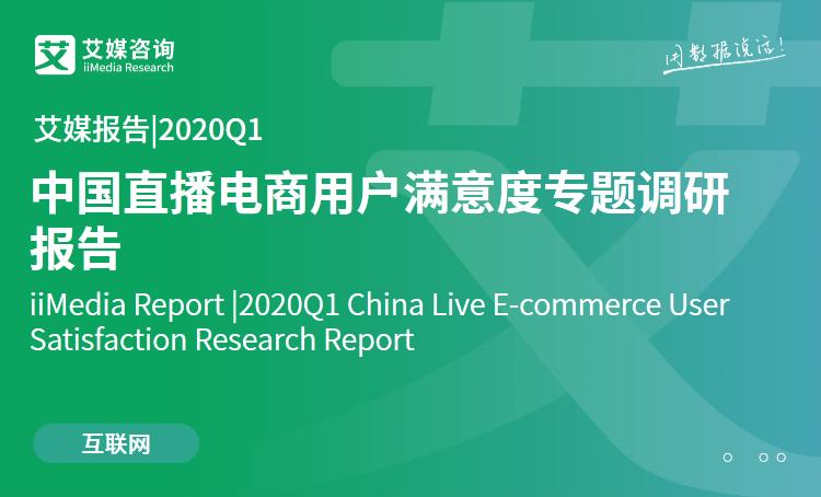 艾媒报告|2020Q1中国直播电商用户满意度专题调研报告