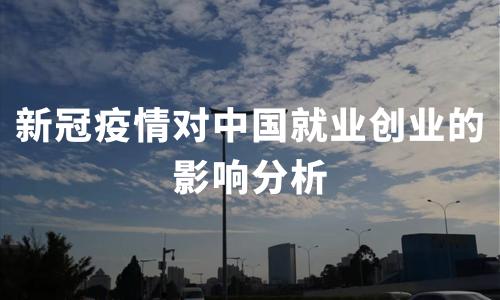 2020年新冠疫情对中国就业创业的影响分析——招聘人数、求职现状、求职计划