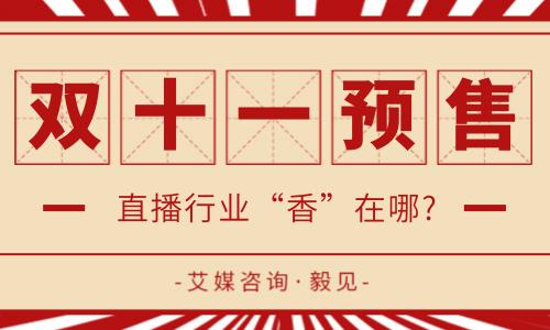 """毅见第69期:李佳琦x薇娅双11预售首日GMV近80亿,直播行业""""香""""在哪?"""