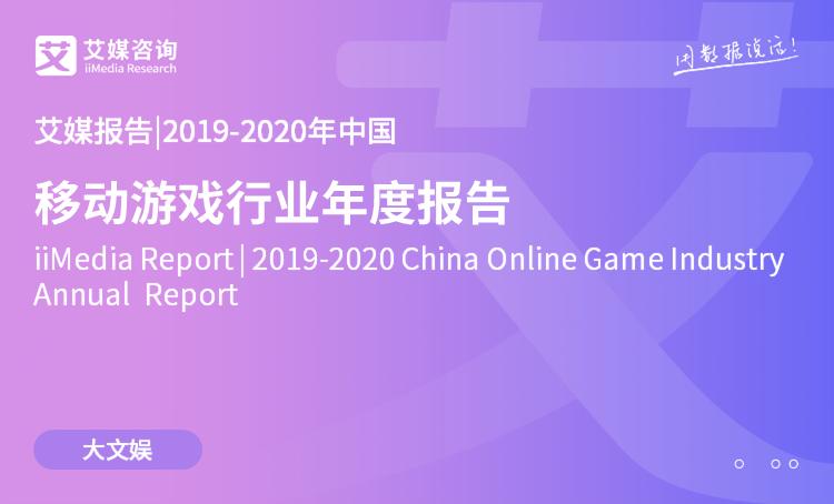 艾媒报告|2019-2020年中国移动游戏行业年度报告