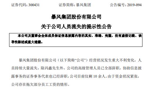 市值缩水超95%!暴风集团员工仅剩10余人,除冯鑫外高管已全部辞职